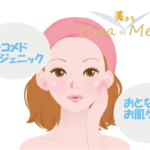 実体験レビュー☆おすすめノンコメドジェニック化粧水を徹底比較