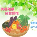 【5/19バゲットまとめ】美容効果・疲労回復!初夏の栄養たっぷり旬野菜